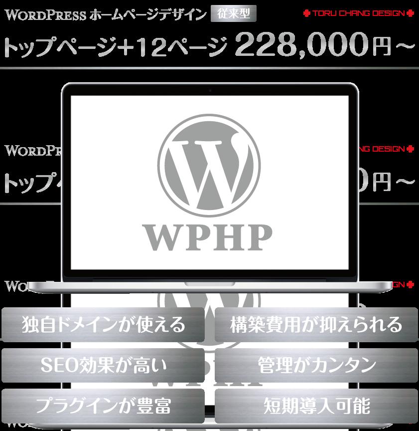 ホームページデザイン_トップページ+12ページ,WordPress,ホームページ,カスタマイズ,デザイン,安い,料金,toru chang
