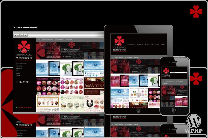 toruchang-design.graphics_WordPress,ホームページ,デザイン,HP,作成,制作,安い,料金,レスポンシブ,おしゃれ,女性向け,サロン,集客,iphone,ipad,スマホ,タブレットPC,toru chang