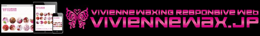 viviennewax.jp_WordPress,ホームページ,カスタマイズ,デザイン,レスポンシブ,レスポンシブHP,女性向け,サロン集客,iphone,ipad,スマホ,タブレットPC,安い,料金,toru chang