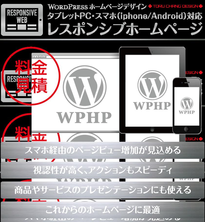 ホームページデザイン_WordPress,ホームページ,カスタマイズ,デザイン,レスポンシブ,レスポンシブHP,女性向け,サロン集客,iphone,ipad,スマホ,タブレットPC,安い,料金,toru chang