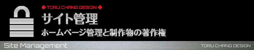 サイト管理-ホームページ管理と制作物の著作権_アメブロ,カスタマイズ,ホームページ,デザイン,オシャレ,かわいい,ロゴマーク,女性向け,サロン,集客,toruchang,toru chang