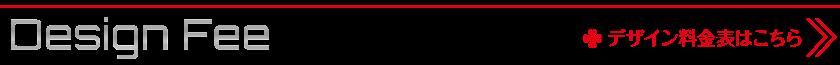 デザイン料金表はこちら_アメブロ,カスタマイズ,ホームページ,デザイン,オシャレ,かわいい,ロゴマーク,女性向け,サロン,集客,toruchang,toru chang