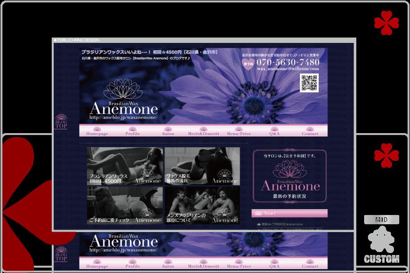 Anemone_アメブロ,カスタマイズ,カスタム,金沢,Ameblo,Ameba,フルカスタマイズ,女性向け,サロン,ブログ,デザイン,集客,toru chang