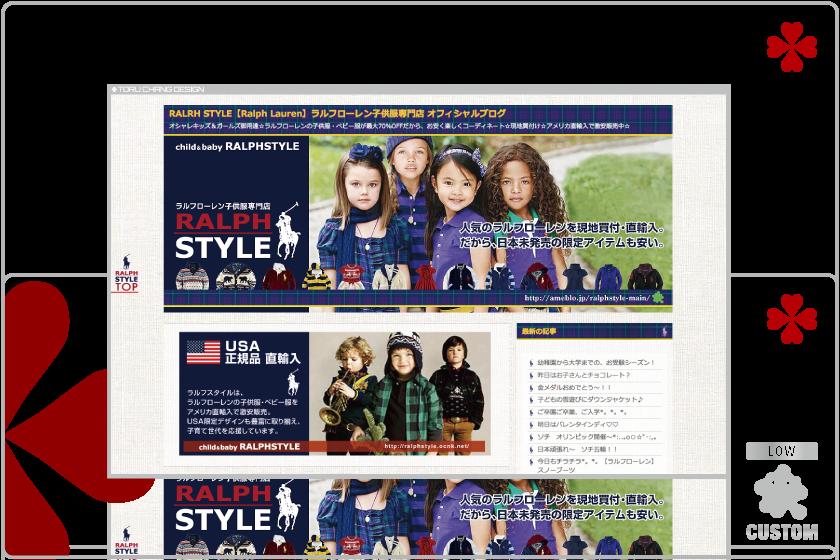 Ralph-Style_アメブロ,カスタマイズ,カスタム,京都,Ameblo,Ameba,フルカスタマイズ,女性向け,サロン,ブログ,デザイン,集客,toru chang
