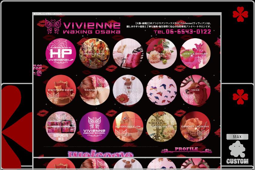 Vivienne Waxing_アメブロ,カスタマイズ,カスタム,大阪,Ameblo,Ameba,フルカスタマイズ,女性向け,サロン,ブログ,デザイン,集客,toru chang