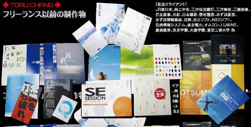 フリーランス以前の制作物_【TORU CHANG DESIGN】オシャレなデザインで未来を変える|アメブロカスタマイズ|HP制作|ロゴマーク|SEO|サロン集客