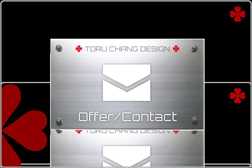 Offer-Contact_ご依頼 お問い合わせ_【TORU CHANG DESIGN】オシャレなデザインで未来を変える|アメブロカスタマイズ|HP制作|ロゴマーク|SEO|サロン集客