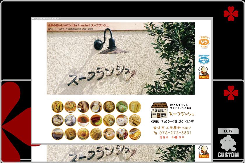 スーフランシュ_アメブロ,カスタマイズ,カスタム,金沢,Ameblo,Ameba,フルカスタマイズ,女性向け,サロン,ブログ,デザイン,集客,toru chang