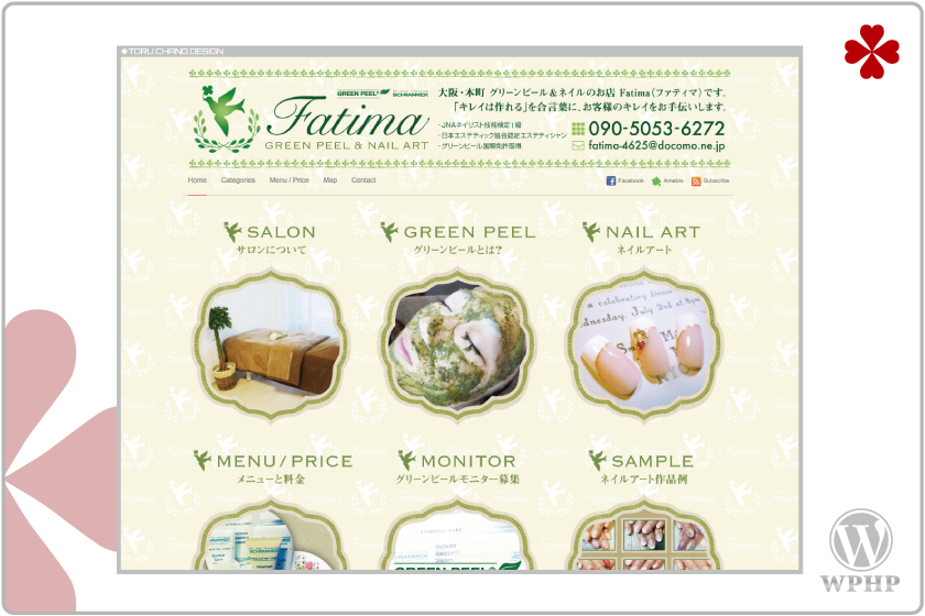 beauty-fatima.jp_WordPress,ホームページ,デザイン,HP,作成,制作,安い,料金,レスポンシブ,おしゃれ,女性向け,サロン,集客,iphone,ipad,スマホ,タブレットPC,toru chang