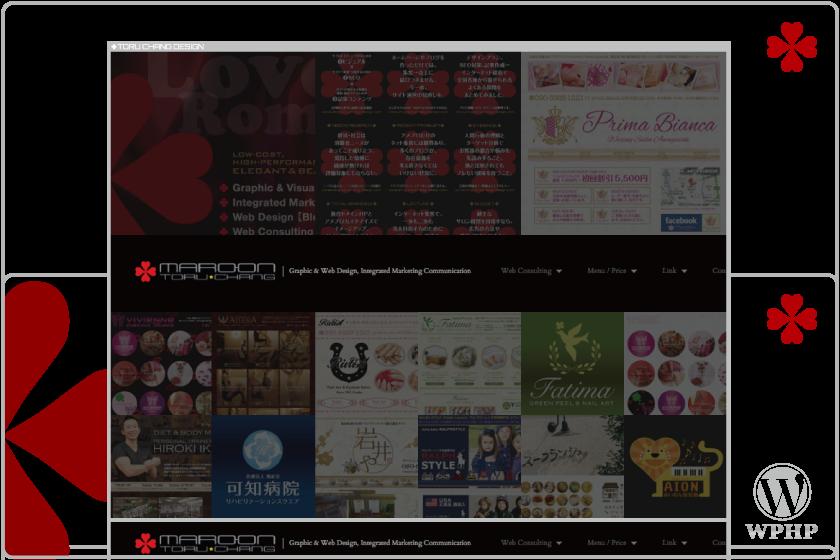 toruchang-design.com_WordPress,ホームページ,デザイン,HP,作成,制作,安い,料金,レスポンシブ,おしゃれ,女性向け,サロン,集客,iphone,ipad,スマホ,タブレットPC,toru chang