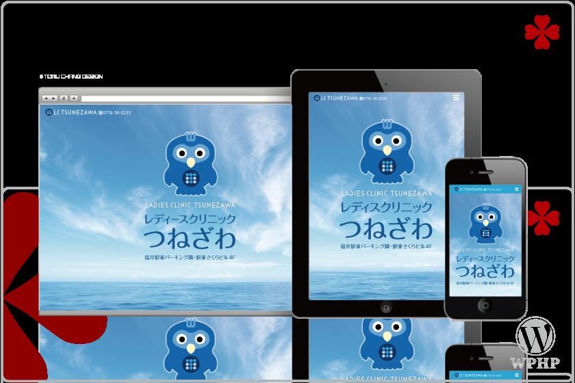 lc-tsunezawa.jp_WordPress,ホームページ,デザイン,HP,作成,制作,安い,料金,レスポンシブ,病院,クリニック,個人,集客,iphone,ipad,スマホ,タブレットPC,toru chang