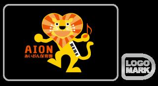 AION_ロゴデザイン,ブランドマーク,キャラクター,オシャレ,かわいい,かっこいい,品がある,デザイン,Logo,Mark,toru chang,あいおん保育園,大阪,堺