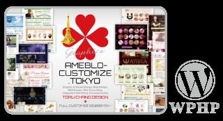 ameblo-customize.tokyo_WordPress,ホームページ,カスタマイズ,デザイン,レスポンシブ,女性向け,サロン集客,iphone,ipad,スマホ,タブレットPC,安い,料金,toru chang