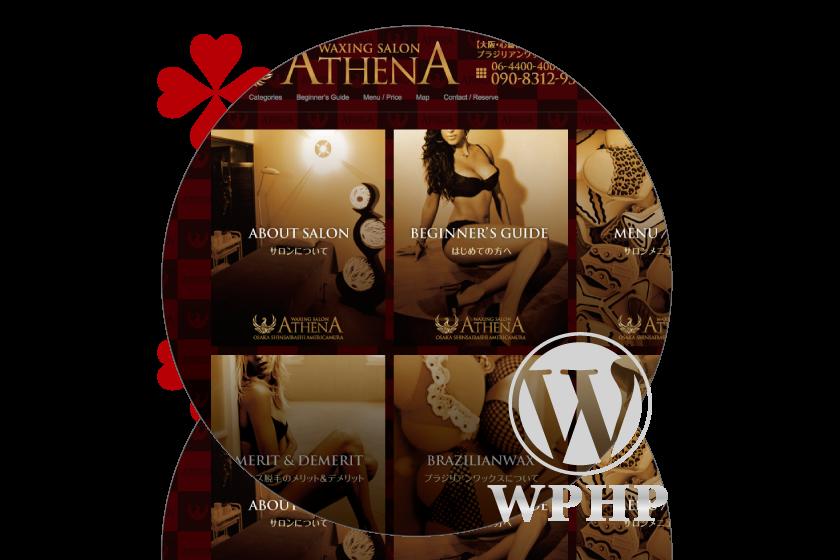athena-wax.jp_WordPress,ホームページ,デザイン,HP,作成,制作,安い,料金,レスポンシブ,おしゃれ,女性向け,サロン,集客,iphone,ipad,スマホ,タブレットPC,toru chang
