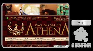 ATHENA WAX-ameblo_大阪,アメブロ,カスタマイズ,カスタム,フルカスタマイズ,toru chang