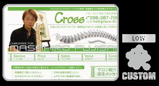 Cross-ameblo_熊本,カイロ,整体,アメブロ,カスタマイズ,カスタム,フルカスタマイズ,toru chang