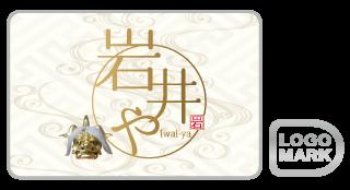 iwaiya_ロゴデザイン,ブランドマーク,キャラクター,オシャレ,かわいい,かっこいい,品がある,デザイン,Logo,Mark,toru chang,岩井や,富山