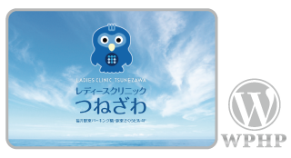 lc-tsunezawa.jp_WordPress,ホームページ,カスタマイズ,デザイン,レスポンシブ,toru chang