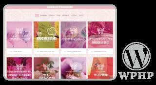 vivienne-osaka.com_WordPress,ホームページ,カスタマイズ,デザイン,レスポンシブ,女性向け,サロン集客,iphone,ipad,スマホ,タブレットPC,安い,料金,toru chang
