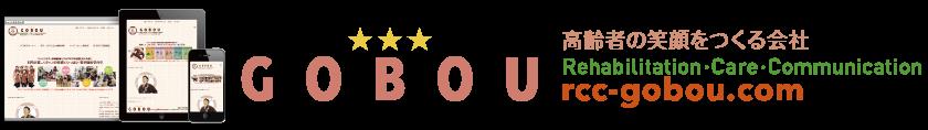 rcc-gobou.com_WordPress,ホームページ,カスタマイズ,デザイン,集客,レスポンシブ,iphone,ipad,スマホ,タブレットPC,安い,料金,toru chang,GOBOU,ごぼう先生,介護,リハビリ,デイサービス,愛知