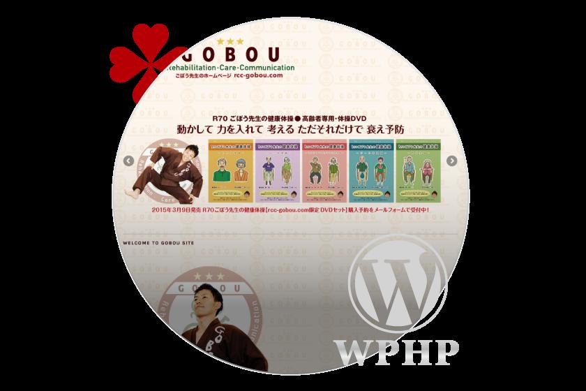rcc-gobou.com_WordPress,ホームページ,デザイン,介護,デイサービス,iphone,ipad,スマホ,タブレットPC,安い,料金,toru chang,愛知, GOBOU,ごぼう先生,健康体操DVD