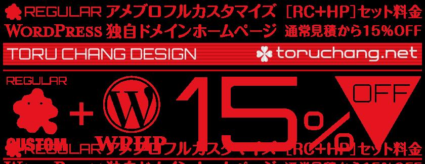 アメブロカスタマイズ+HPセット料金_通常見積から15%OFF【TORU CHANG DESIGN】オシャレなデザインで未来を変える|アメブロカスタマイズ|HP制作|ロゴマーク|SEO|ネット集客