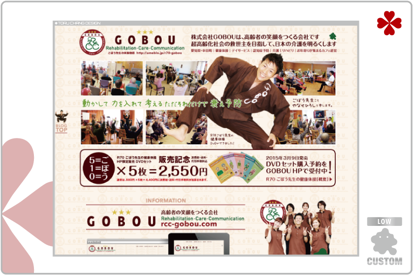 GOBOU-ameblo_愛知,ごぼう先生,健康体操,介護,デイサービス,アメブロ,カスタマイズ,カスタム,フルカスタマイズ,toru chang