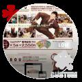 GOBOU-ameblo_愛知,ごぼう先生,健康体操,アメブロ,カスタマイズ,カスタム,フルカスタマイズ,toru chang