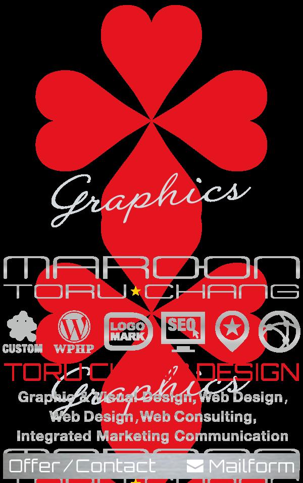 Offer/Contact_メールフォームはこちら【TORU CHANG DESIGN】オシャレなデザインで未来を変える|アメブロカスタマイズ|HP制作|ロゴマーク|SEO|ネット集客