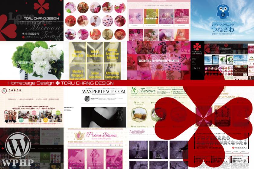 ホームページデザイン-制作例_【TORU CHANG DESIGN】オシャレなデザインで未来を変える|アメブロカスタマイズ|HP制作|ロゴマーク|SEO|サロン集客