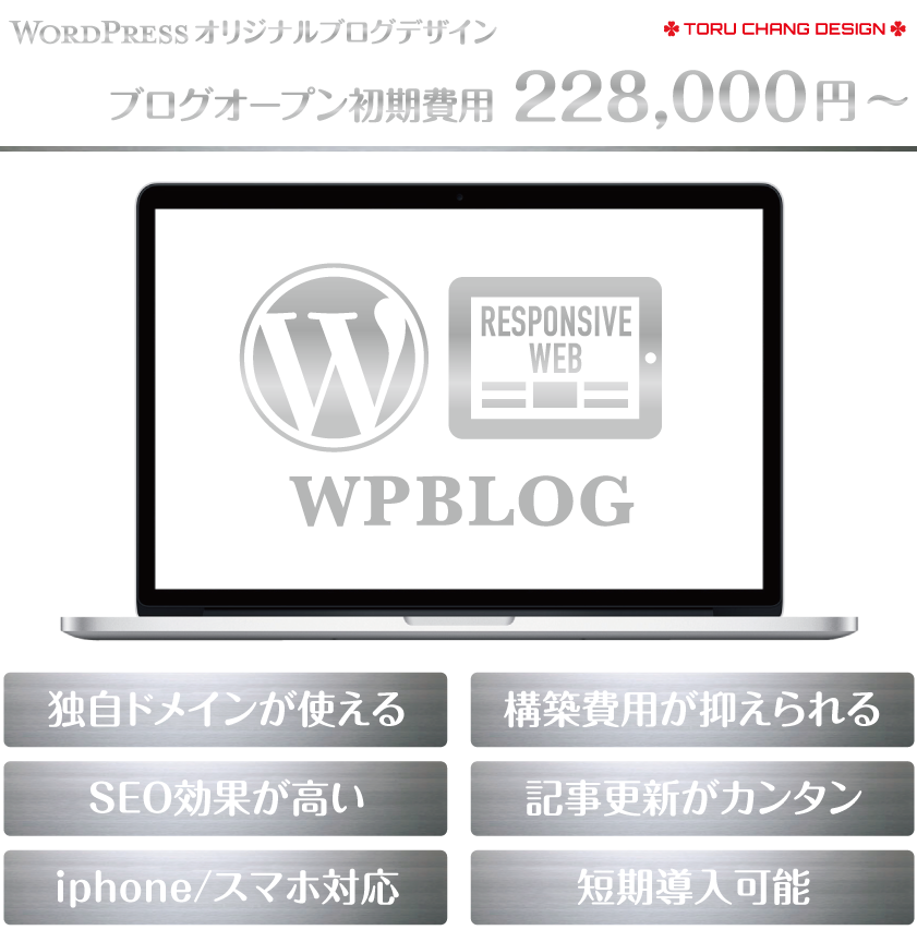 ブログデザイン初期費用・レスポンシブ・iphone/スマホ対応【TORU CHANG DESIGN】WordPressブログ・ホームページ・WEB制作|SEO・Google対策|ネット集客・サロン集客
